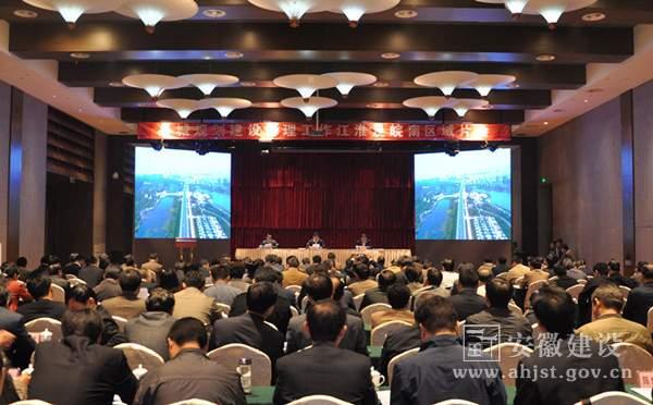全省县城规划建设管理工作江淮及皖南区域片会在芜湖县召开